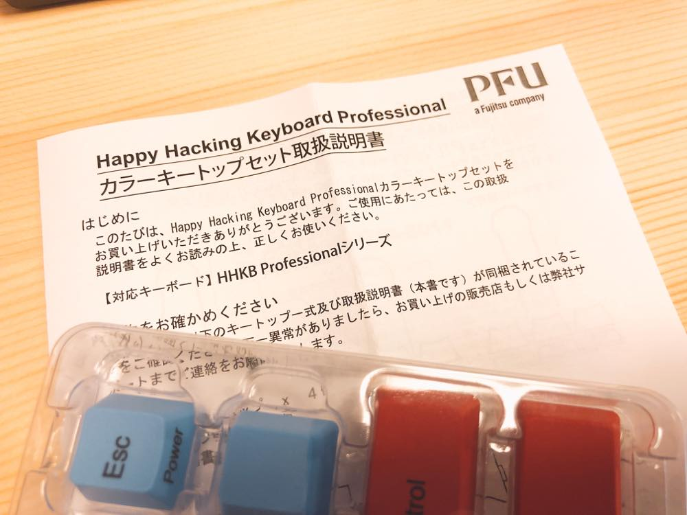 HHKBキートップPD-KB400KT01説明書