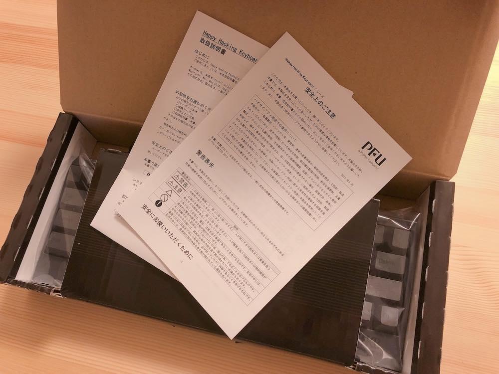 HHKB Professional2 墨(PD-KB400B)の箱を開ける