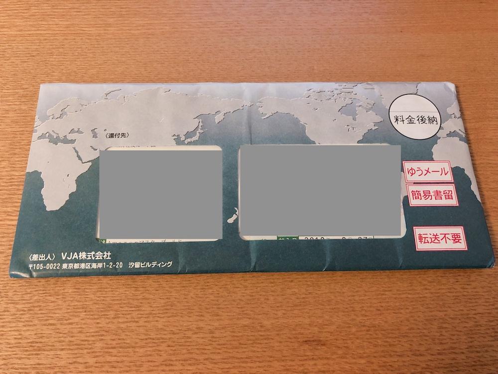 Amazon Mastercardゴールドが簡易書留郵便で届く