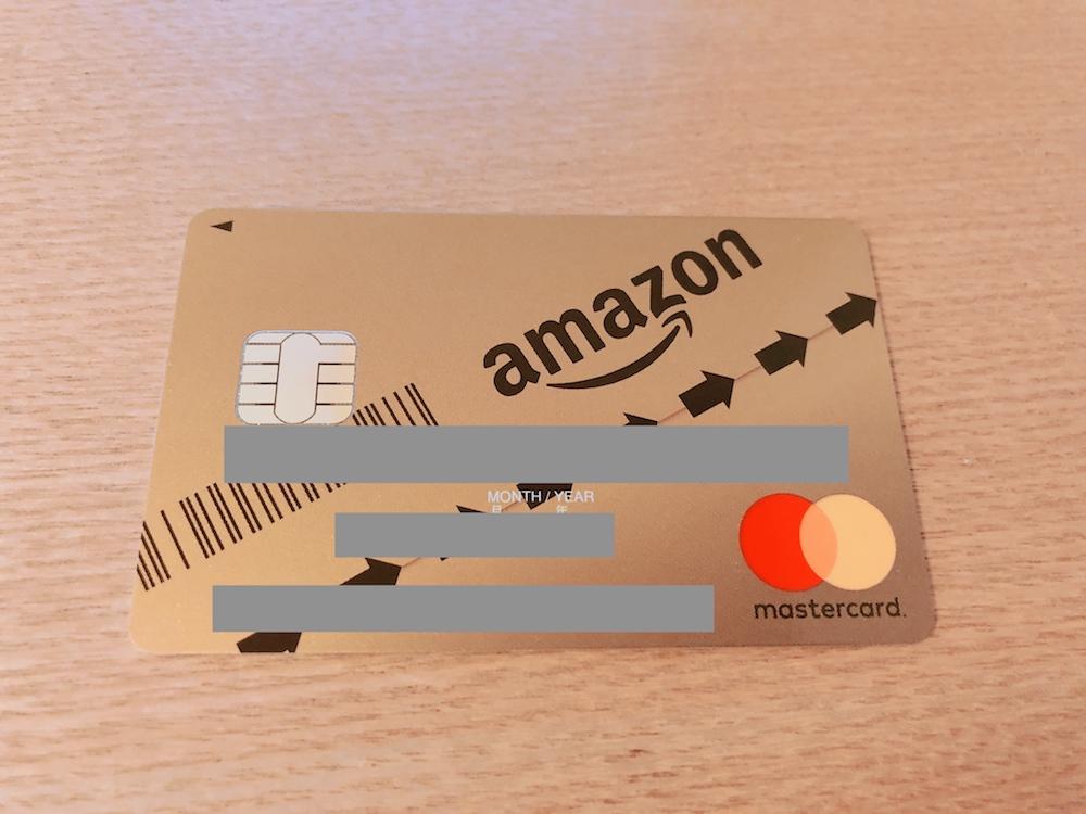 実際に届いたAmazon Mastercardゴールドカード