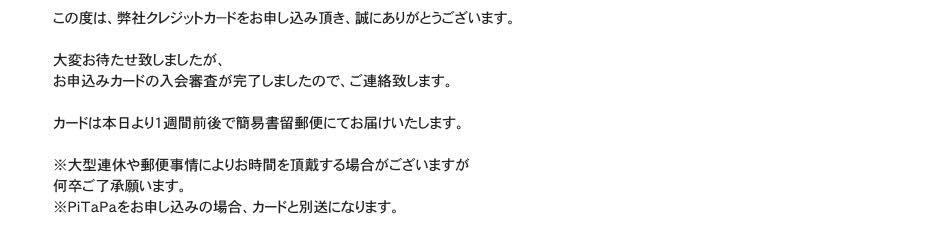 【Amazonマスターゴールド】ご入会審査結果のお知らせ