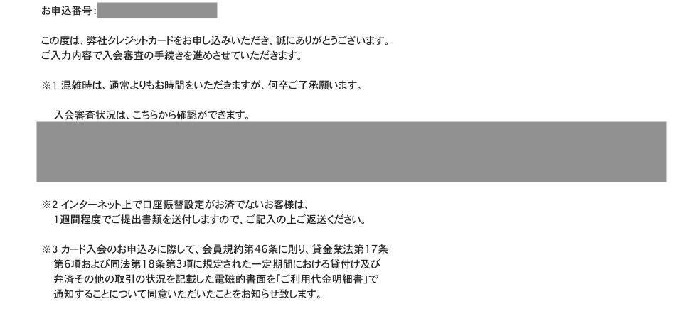 「Amazonマスターゴールド」オンライン入会お手続き完了のお知らせ