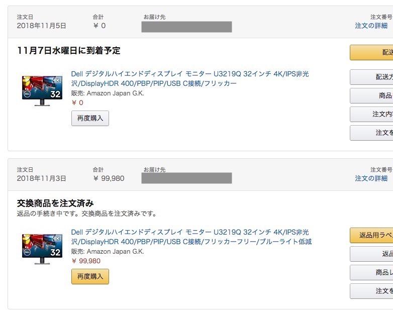 AmazonでU3219Qを交換