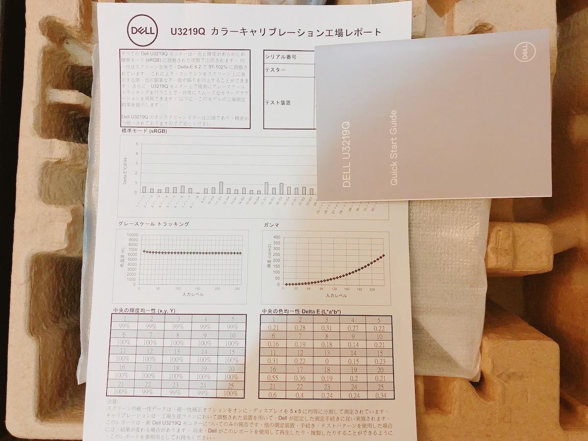 U3219Qのカラーキャリブレーション工場レポート