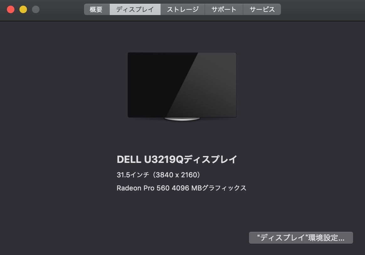 U3219QをMacBookProに接続