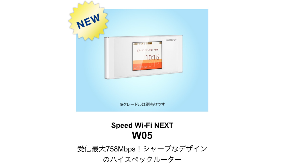カシモWiMAXの新ルーター