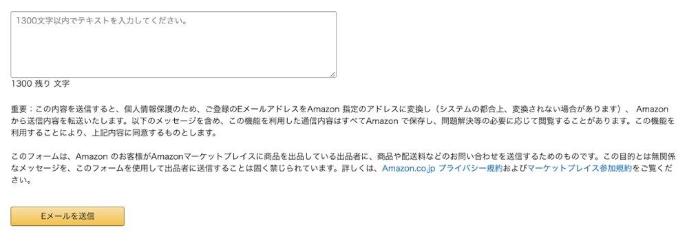 Amazonの出品者にメール