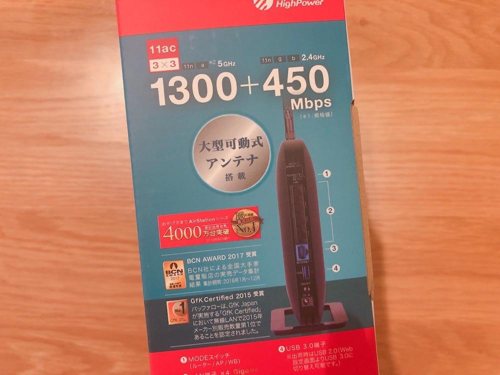 GMOとくとくBBの無線LANルーターWXR-1750DHP2