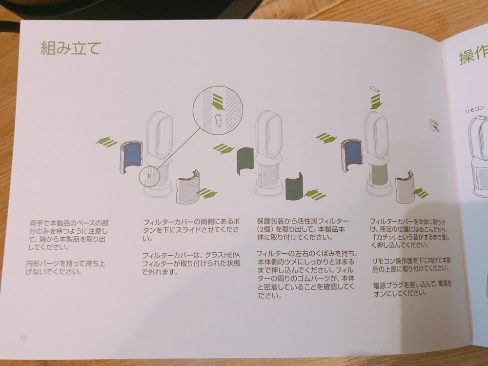 Dyson Pure Hot+Cool Linkの組み立て