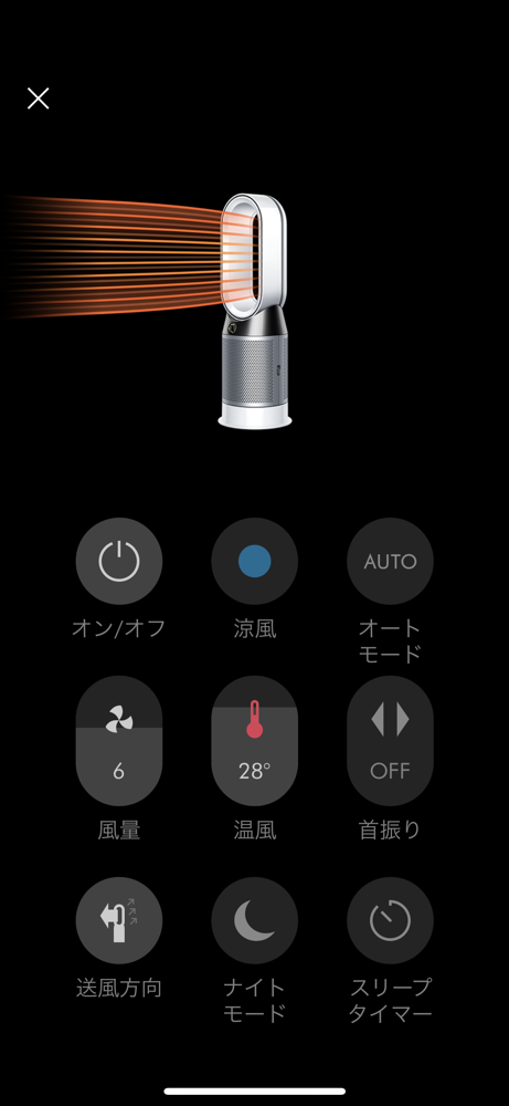 Dyson Pure Hot+Cool Linkのスマホ画面
