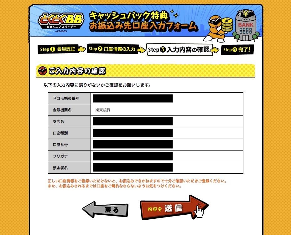 DMOとくとくBBキャッシュバックWebページ